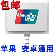 用 刷卡机 苹果 安卓通用 信用卡 价格:125.00
