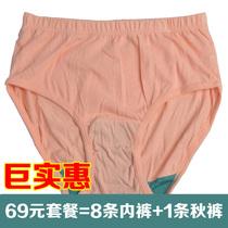 包邮 共8条内裤 正品女式AB全棉纯棉抗菌保健女士中高腰三角内裤 价格:57.00