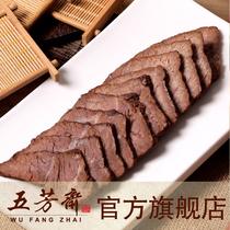 嘉兴五芳斋卤味|250克牛肉|真空包装|卤牛肉 熟食 开袋即食 价格:30.00