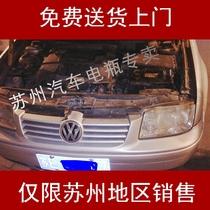 苏州汽车电瓶大众捷达途安尚酷宝来速腾专用 以旧换新 价格:408.00