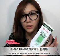 【分手妹陈佩佩推荐】Queen Helene海伦皇后薄荷粉刺面膜170g 价格:65.00