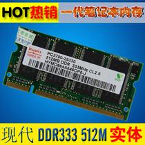 包邮 全新ddr333 512M pc2700华硕/索尼 一代笔记本内存条 价格:45.00