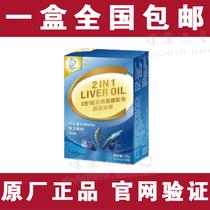 爱宝氏鲨鱼鳕鱼肝油 宝宝婴幼儿儿童鱼肝油 正品 全国包邮 价格:35.00