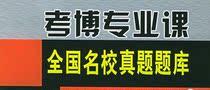 2006-2011年北京师范大学/北师大外国刑法与国际刑法考博真题试题 价格:36.00