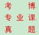 南京大学考博真题 医学院 病理解剖学2006-2012年 价格:6.00