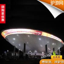 上海世博会门票世博馆门票意大利馆冰雕沙特馆门票送中国馆门票 价格:29.93
