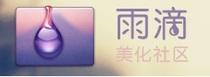 【自动发货】 雨滴社区 论坛 邀请码 价格:1.50