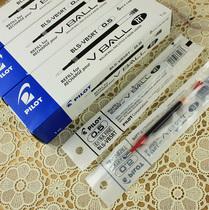 日本PILOT百乐|BLRT-VB5 按动威宝走珠笔 笔芯BLS-VB5RT笔芯 价格:6.00