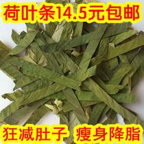 2013年新货 荷叶茶 干荷叶 减肥去脂 去油腻 润肠通便 500g包邮 价格:14.50