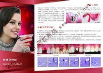 牙科挂图宣传画 口腔诊所医院修复科必备装饰 种植牙 爱齿玫红 价格:25.00