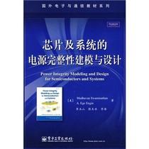 (正版)-国外电子与通信教材系列:芯片及系统的电源完整性建模与 价格:42.60