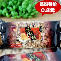 【小妖美食】源自台湾 精益珍 黑糖沙琪玛 42g 超级好吃 价格:0.80
