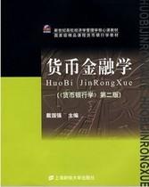 正版2手 货币金融学 (货币银行学第二版) 戴国强 上海财经大学 价格:10.00