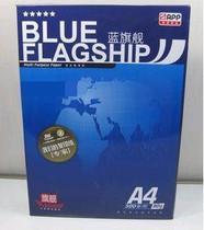 特价蓝旗舰五星 特级A4纸 复印纸 经济打印复印纸 70克g 500张/包 价格:18.00