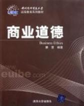 商业道德(对外经济贸易大学远程教育系列教材)书 管理  廉茵  正 价格:22.30