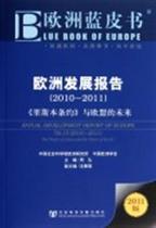 欧洲发展报告(2010-2011)/欧洲蓝皮书书 政治军事  周弘  正版 价格:54.90