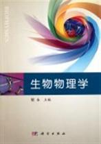 生物物理学书 自然科学  展永  正版 价格:30.40