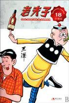 老夫子(18珍藏版)书 漫画/动漫小说  王泽  正版 价格:19.40