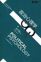 政治心理学/公共哲学与政治思想系列书 政治军事  (美)乔恩·埃尔 价格:20.30