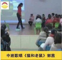 【赠送教案】大班歌唱活动《猫和老鼠》陕西 幼儿园优质课 价格:16.00