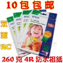 批发爱普生 喷墨打印 4R 260g 6寸相纸 RC防水 高光相片纸 照片纸 价格:4.60