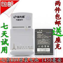 包邮 原装 七喜R09 七喜H701电池 R09电池 HEDY H701原装电池座充 价格:16.00