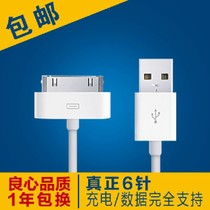 YDO 苹果数据线 iPhone4 4S数据线 touch4 ipad 2 3 数据线 包邮 价格:9.80