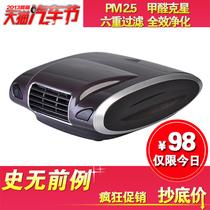 星司南车载空气净化器 汽车氧吧 车用负离子发生器 活性碳AP388 价格:98.00