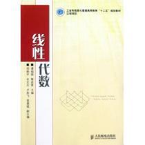 线性代数(工业和信息化普通高等教育十二五规划教材) 价格:23.80