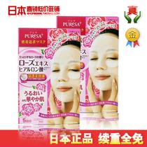 皇冠日本Utena佑天兰玫瑰精华玻尿酸补水保湿面膜5片/回粉 价格:48.00