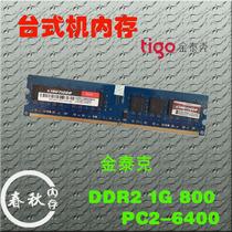 金泰克 二代台式机内存 DDR2 1G 800MHz PC2-6400 兼容2G 667 533 价格:45.00