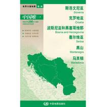 包邮/新版世界分国地图(斯洛文尼亚、克罗地亚、波斯/书城正版 价格:10.40