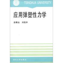 包邮/应用弹塑性力学�I徐秉业,刘信声著/正版书城 价格:26.30