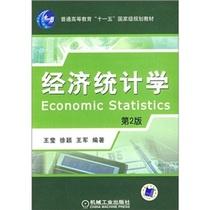 包邮/经济统计学(第2版)�I王莹,等著/正版书城 价格:26.80