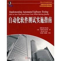 包邮/自动化软件测试实施指南�I[美]达斯汀,[美]加瑞/正版书城 价格:29.40