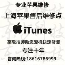 上海苹果维修 苹果手机 iphone5 4S主板维修苹果iphone4进水换屏 价格:1.00