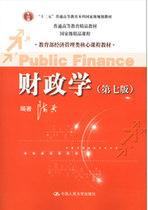 """财政学(第七版)(教育部经济管理核心课程教材;""""十二五""""…… 价格:28.47"""