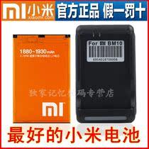 包邮 小米1S电池 M1小米手机电板 小米1S青春版M1S原装电池 座充 价格:45.00