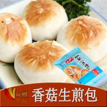 广州酒家 利口福 香菇生肉煎包360g9件装 港式点心/小吃 批发优惠 价格:14.80