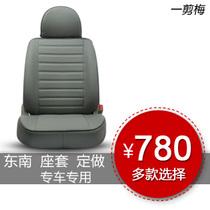 一剪梅 汽车座套 四季用 专车专用 东南V5凌致 东南V3菱悦 菱帅 价格:780.00
