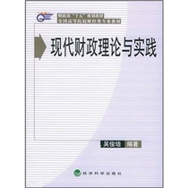 """正版财政部""""十五""""规划教材·全国高?书籍 图书 价格:30.40"""