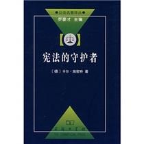 正版宪法的守护者/(德)施密特李君韬,苏慧/书籍 图书 价格:17.50