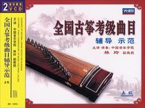 正版VCD【全国古筝考级曲目辅导示范5级 SV1213】林玲 先恒音乐 价格:35.00
