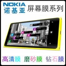 诺基亚 Lumia 510 520 820 900 920 手机贴膜 保护膜 高透 磨砂膜 价格:0.70