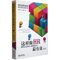 这样做HR最有效-最新企业劳动人事管理全书第四版 价格:38.75