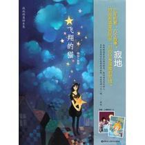 飞翔的猫(寂地短篇绘本集) 寂地   正版 书籍 价格:16.62