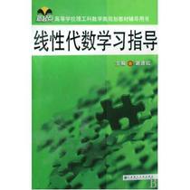 线性代数学习指导(新起点高等学校理工科数学类规划教材辅导用书 价格:10.54