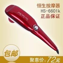 官方正品恒生HS-6601K无级变速震动按摩棒按摩捶海豚手拿式按摩器 价格:72.00