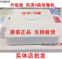 颐高实体店 海康威视4路 CS-D1-104W D1高清4路录像机 家庭经济型 价格:210.00