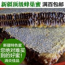 新疆农家自产葵花老蜂巢蜜纯天然成熟封盖蜂蜜老巢蜜 鼻炎咽炎用 价格:39.00